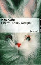 Ник Кейв - Смерть Банни Манро