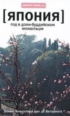 Янвиллем ван де Ветеринг - Япония: год в дзен-буддийском монастыре