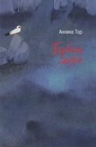 Анника Тор — Глубина моря