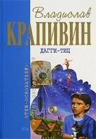 Владислав Крапивин - Трофейная банка, разбитая на дуэли. Дагги-Тиц (сборник)