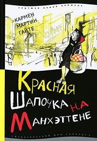 Кармен Мартин Гайте - Красная Шапочка на Манхэттене