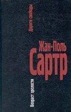 Жан-Поль Сартр - Дороги свободы. В трех томах. Том 1. Возраст зрелости