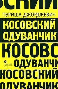 Пуриша Джорджевич - Косовский одуванчик