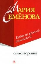 Мария Семенова - Кубик из красной пластмассы