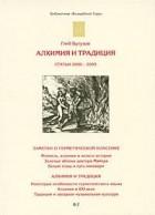 Глеб Бутузов - Алхимия и традиция