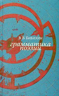 Владимир Бибихин - Грамматика поэзии