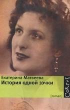 Екатерина Матвеева - История одной зэчки