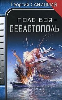 Георгий Савицкий - Поле боя - Севастополь