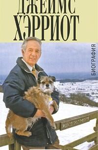 Джим Уайт - Джеймс Хэрриот. Биография