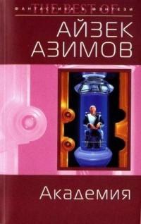 Айзек Азимов - Академия