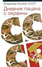 Владимир Козлов - СССР. Дневник пацана с окраины