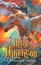 Рик Риордан - Перси Джексон и проклятие титана