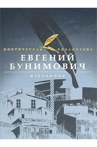 Евгений Бунимович - Избранное