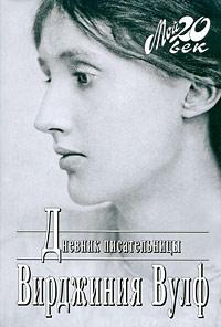 Вирджиния Вулф - Дневник писательницы