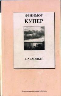 Купер Фенимор - Следопыт