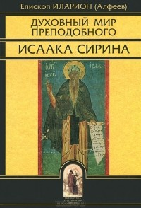 Епископ Иларион (Алфеев) - Духовный мир преподобного Исаака Сирина