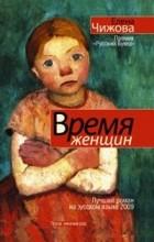 Елена Чижова - Время женщин. Крошки Цахес