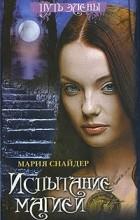 Мария Снайдер - Испытание магией