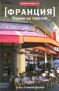 Стивен Доунс - Франция: Париж на тарелке