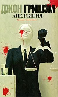 Джон Гришэм - Апелляция