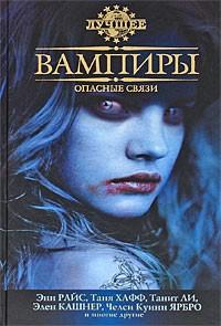 - Вампиры: Опасные связи (сборник)