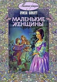 Луиза Мэй Олкотт — Маленькие женщины