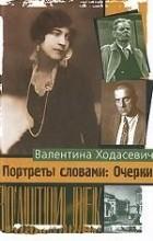Валентина Ходасевич - Портреты словами