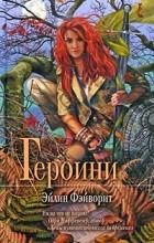 Эйлин Фэйворит - Героини