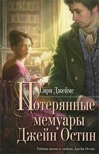 Сири Джеймс - Потерянные мемуары Джейн Остин
