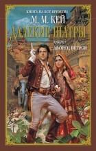 Мери Маргарет Кей - Далекие Шатры. Книга 1. Дворец ветров