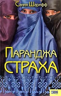 Самия Шарифф - Паранджа страха