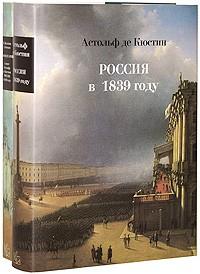Астольф де Кюстин - Россия в 1839 году. (комплект из 2 книг)