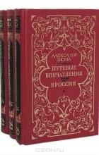 Александр Дюма - Путевые впечатления. В России (комплект из 3 книг)