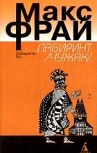 Макс Фрай - Лабиринт (Чужак) (сборник)