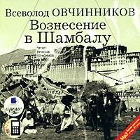 Всеволод Овчинников - Вознесение в Шамбалу (аудиокнига MP3)