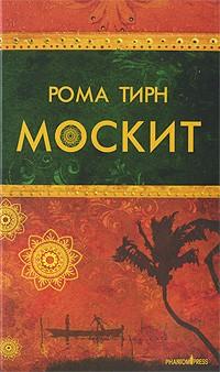 Рома Тирн - Москит