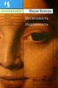 Милан Кундера - Неспешность. Подлинность (сборник)