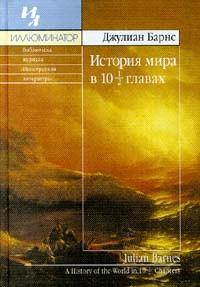 Джулиан Барнс - История мира в 10 1/2 главах (сборник)