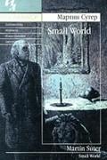 Мартин Сутер - Small World