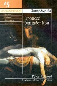 Питер Акройд - Процесс Элизабет Кри