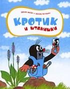 Эдуард Петишка, Зденек Милер - Кротик и штанишки