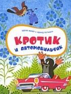 Эдуард Петишка, Зденек Милер - Кротик и автомобильчик