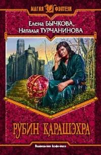 Елена Бычкова, Наталья Турчанинова - Рубин Карашэхра