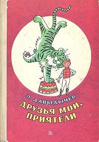 Лев Давыдычев - Друзья мои, приятели (сборник)