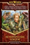 Сборник - На перекрестках фэнтези (сборник)