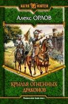 Алекс Орлов - Крылья огненных драконов