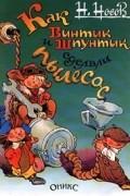 Николай Носов - Как Винтик и Шпунтик сделали пылесос