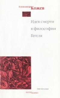 Александр Кожев - Идея смерти в философии Гегеля