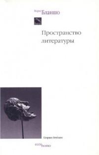 Морис Бланшо - Пространство литературы (сборник)