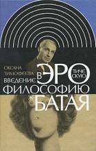 Оксана Тимофеева - Введение в эротическую философию Жоржа Батая
